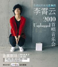 李霄云2010不插电首唱音乐会