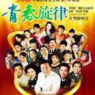 《青春旋律》新年演唱会12.30 19:30国安剧院