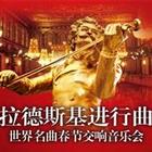 世界名曲交响音乐会02-03 19:30北京音乐厅