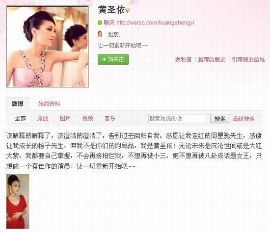 微博联播:黄圣依称不想做杨子周星驰的附属品
