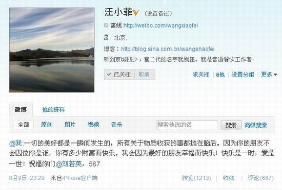 """微博联播:钮承泽祝福刘若英曝奶茶""""被结婚"""""""