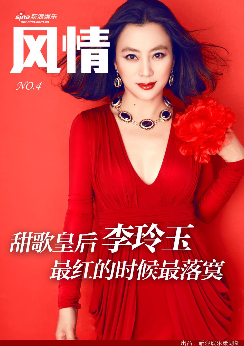 《风情》第4期:甜妹子李玲玉 最红时候最落寞
