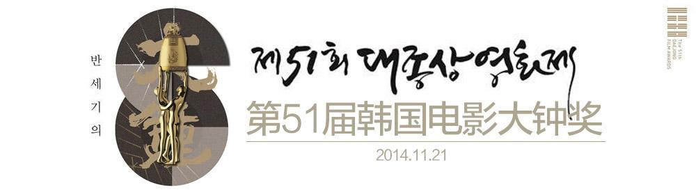 第51届韩国大钟电影节