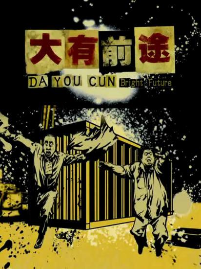 《大有前途》:影迷游戏的中国样本