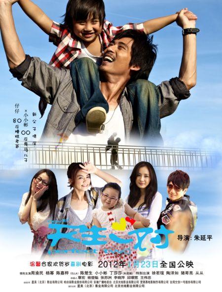 新天生一对DVD迅雷下载[2012最新]