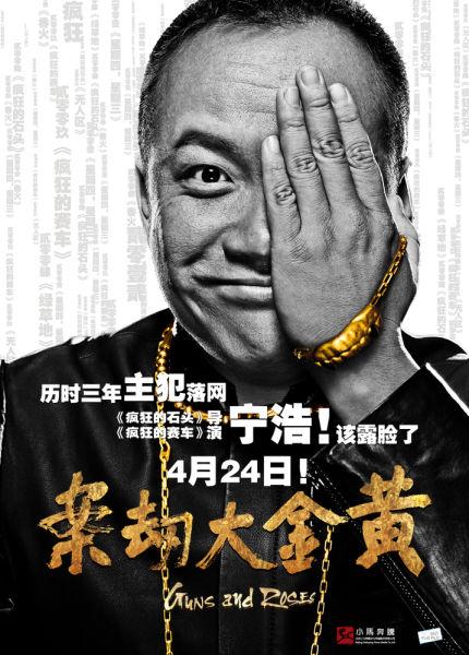 《黄金大劫案》宁浩进化史概念海报
