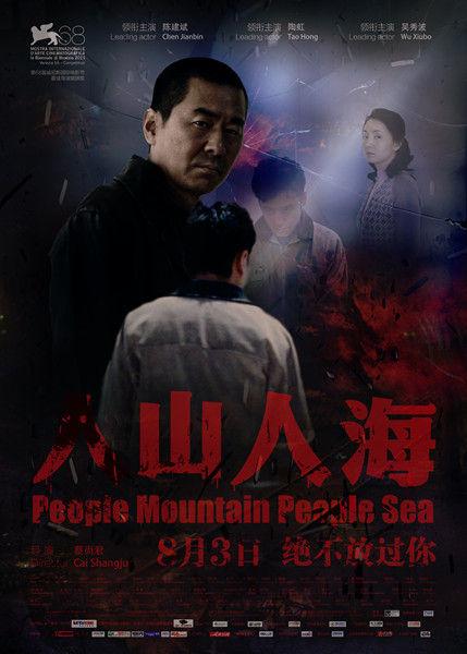 2012最新《人山人海》高清迅雷下载