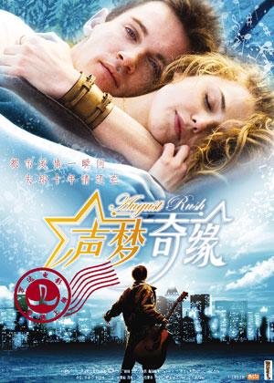 评论:《声梦奇缘》寻找失落的亲情
