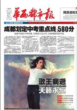 华西都市报:歌王病逝天籁永恒(图)