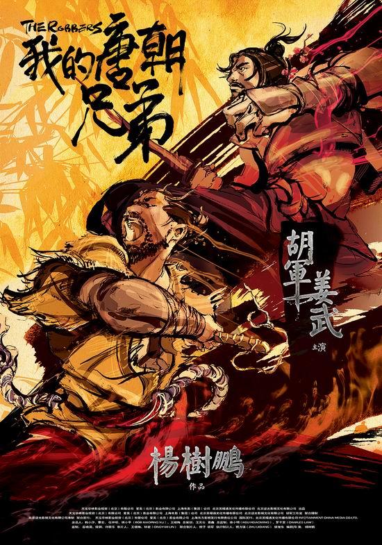 《我的唐朝兄弟》:强盗和士子的精神隐喻(图)