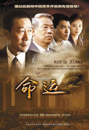 深圳特区报:探寻电视剧《命运》背后的根与魂