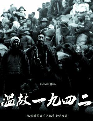 《温故一九四二》领军2012国产片