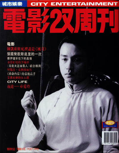 资料图片:张国荣杂志封面精选-《电影双周刊》