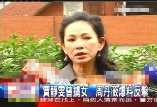 孙志浩好友帮忙反击贾静雯三年前曾抢走女儿