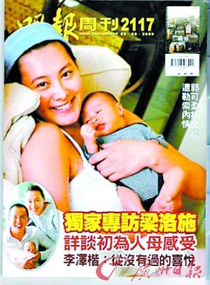 """梁洛施获一亿港元""""犒赏""""母子将定居新加坡"""