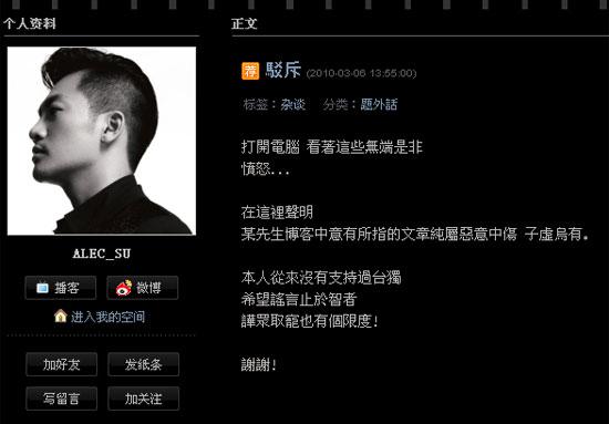 苏有朋博客回应周杰炮轰:我从没支持过台独