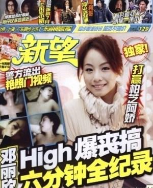 """邓丽欣微博回应""""不雅照"""":无聊杂志太过分"""