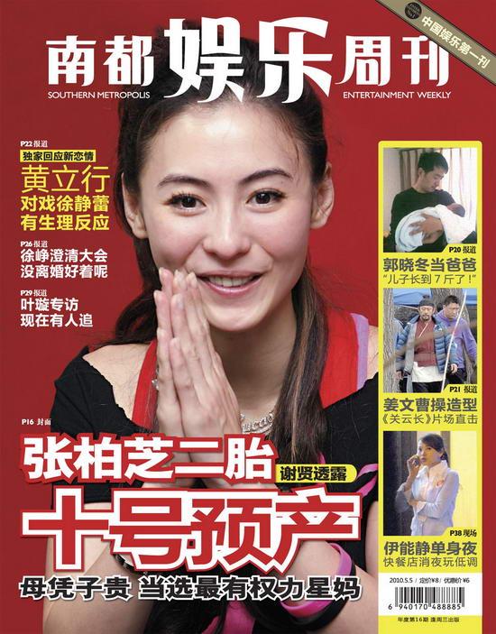 张柏芝预产期5月10日权力星妈稳胜梁洛施(图)