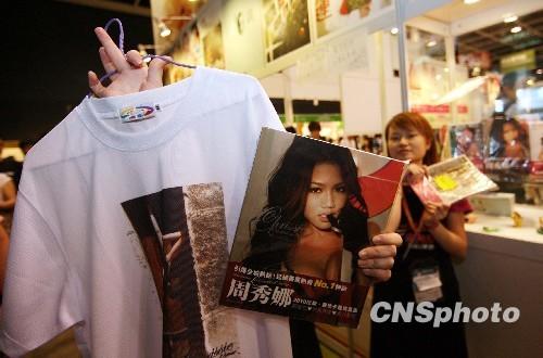 香港嫩模遭展商投诉贸发局称不禁嫩模写真(图)