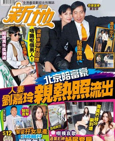 刘嘉玲被曝热恋百亿富豪媒体称持有亲密照(图)