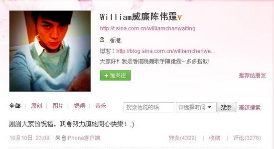 陈伟霆承认热恋发表爱的宣言称阿Sa是结婚对象