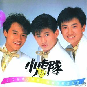 陈志远曾为小虎队的《逍遥游》作曲
