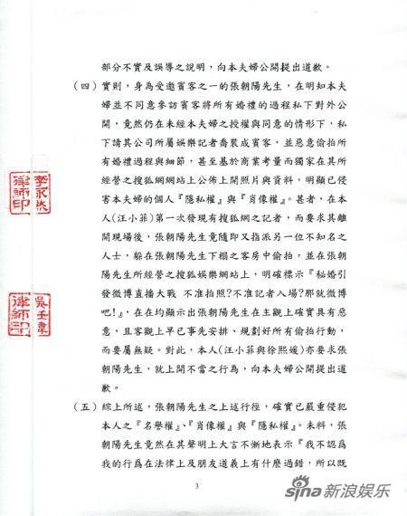 汪小菲大S聯合發表律師函要求張朝陽道歉(圖)