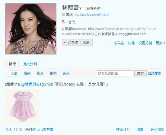 微博联播:林熙蕾秀粉裙婴儿装 疑如愿怀女儿