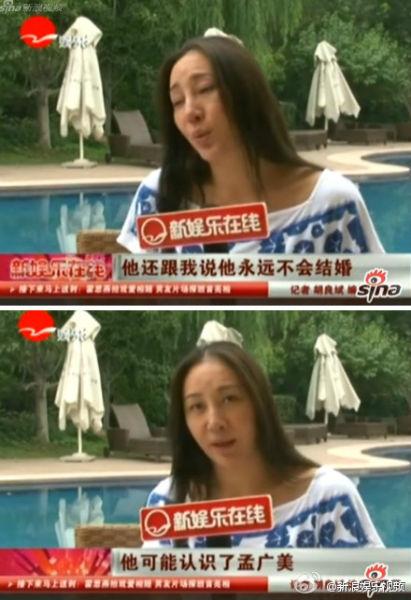 孟广美丈夫前妻接受采访