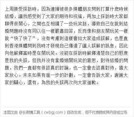刘恺威更新微博解释此前的结婚言论