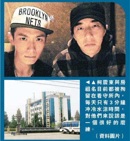 柯震东与房祖名目前都被拘留在看守所内,每天只有3分钟冲冷水澡时间。