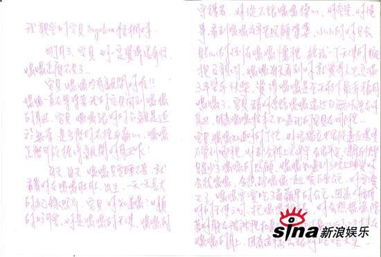独家:贾静雯公开给女儿的亲笔信(组图)