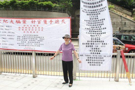 梅艳芳母亲挂起横幅在街头抗议