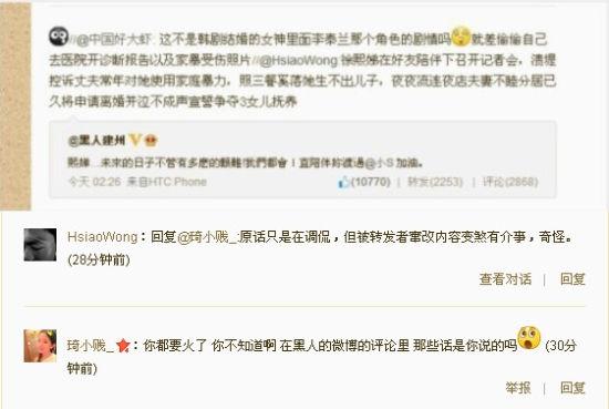 """网友称""""调侃""""小S开记者会控诉家暴欲离婚"""