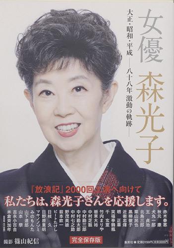 88岁女星森光子出自传主演舞台剧喜迎2000场
