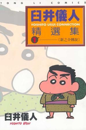 资料:臼井仪人生前漫画作品-《新之介传说》