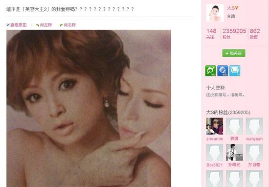 滨崎步唱片封面疑抄袭大S粉丝微博口水战(图)