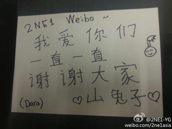 Dara亲笔写给新浪微博粉丝的中文信