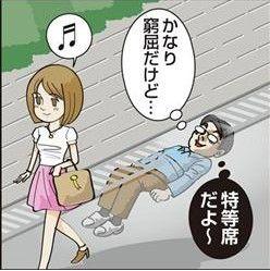 设计对白:虽然非常狭窄,但是特等座哦。(图片来自日本《产经新闻》网站截图)