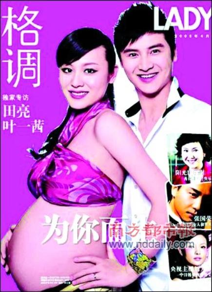 叶一茜拍摄大肚封面照孩子预产期在今年5月