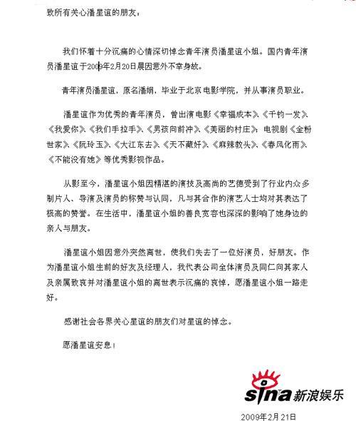 经纪公司发表追悼辞悼念潘星谊(图)
