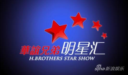 华谊双年汇备选LOGO出炉85名明星做选民(图)