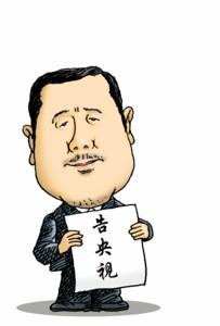 方宏进欲告央视不履行合同规定(图)