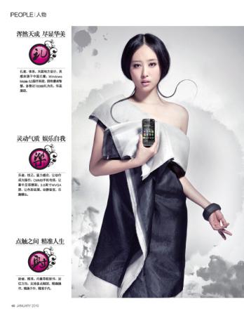 李欣汝变身数码潮人引领3G时代唯美中国风(图)