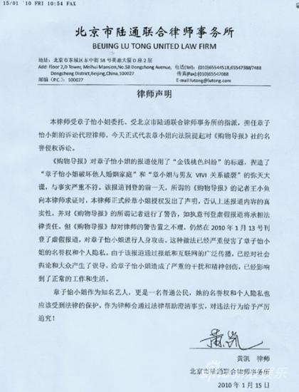 章子怡正式起诉《购物导报》侵犯名誉权(图)