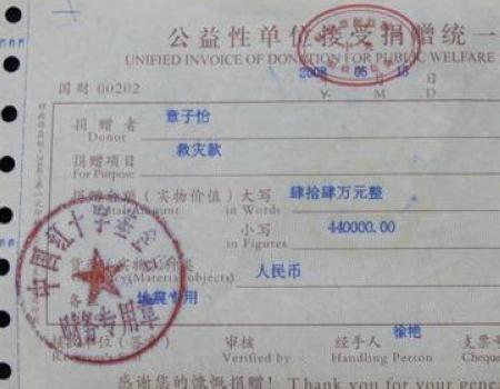 章子怡经纪人紧急补捐16万元下午发布致歉声明