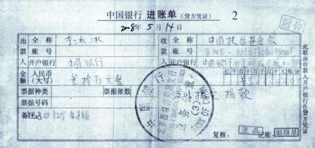 那英赵薇公开捐款收据表清白(图)