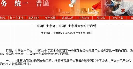 红十字会发声明称未发现章子怡冒名海外募捐