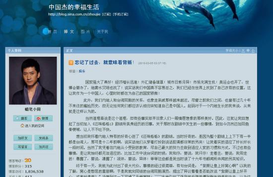 """周杰博客曝光旧事老还珠剧组演员""""台独"""""""