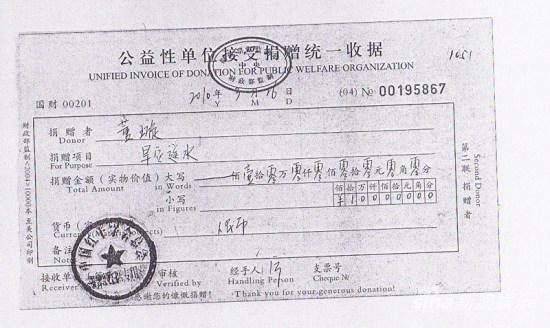 """董璇响应""""送水""""号召第一个捐款红十字会(图)"""